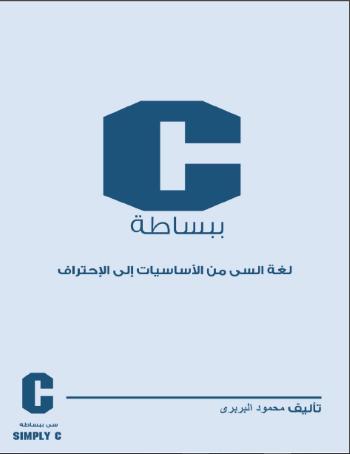 لغة C ببساطة