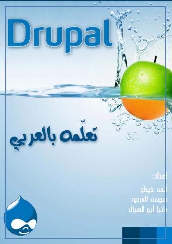 تعلم Drupal بالعربي