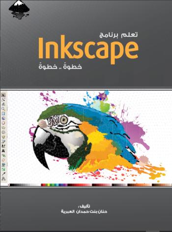 تعلم برنامج inkscape خطوة بخطوة