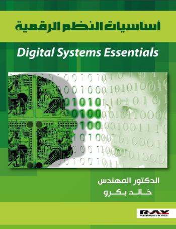 أساسيات النظم الرقمية