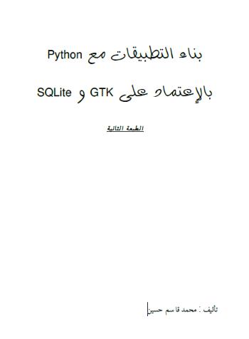 Python بناء التطبيقات مع SQLite و GTK بالعتماد على