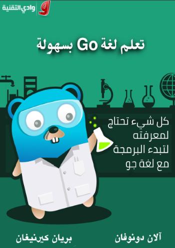 تعلم لغة GO بسهولة