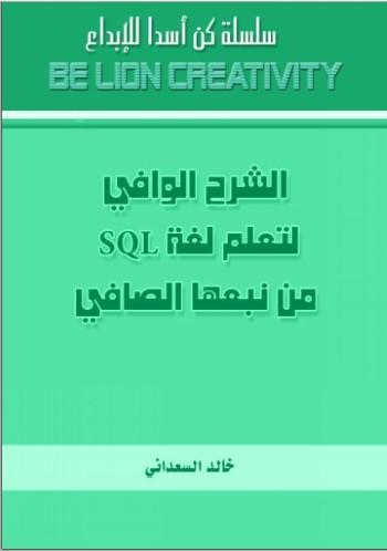 سلسلة كن اسداً - SQL
