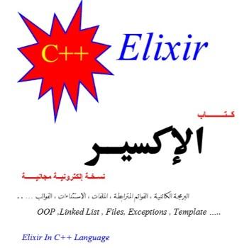 كتاب الإكسير في تعلّم ++C