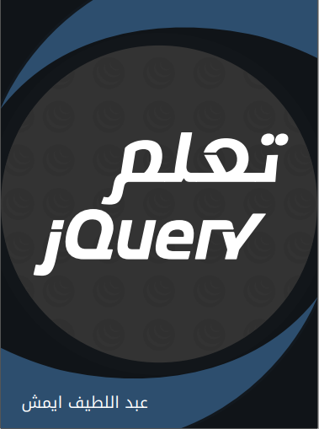 تعلم JQuery