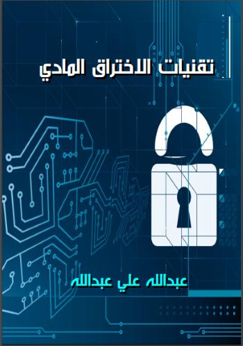 أمن البيانات تقنيات الاختراق المادي