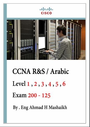 CCNA R&S 200-120 / 200-125 Arabic