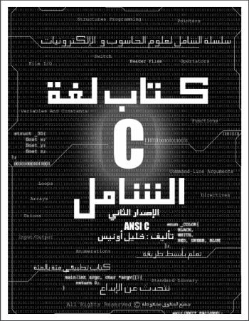لغة الـ C