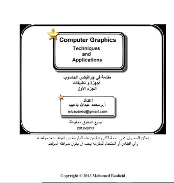 مقدمة في غرافيكس الحاسوب أجهزة وتطبيقات ج1