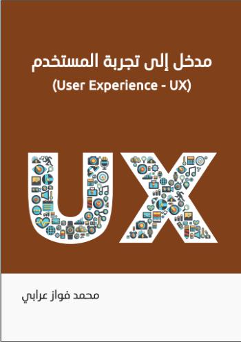 مدخل إلى UX