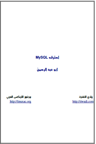 احترف MYSQL