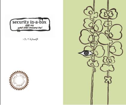 عدة الأمان أدوات وممارسات للأمان الرقمي