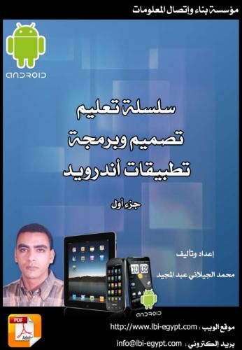 سلسلة تعليم تصميم وبرمجة تطبيقات أندرويد ج1